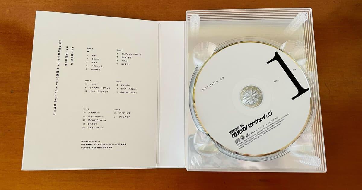 佐々木望 録り下ろし朗読CD