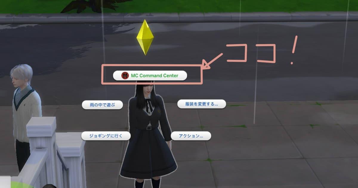sims4のMCCC使い方解説手順5