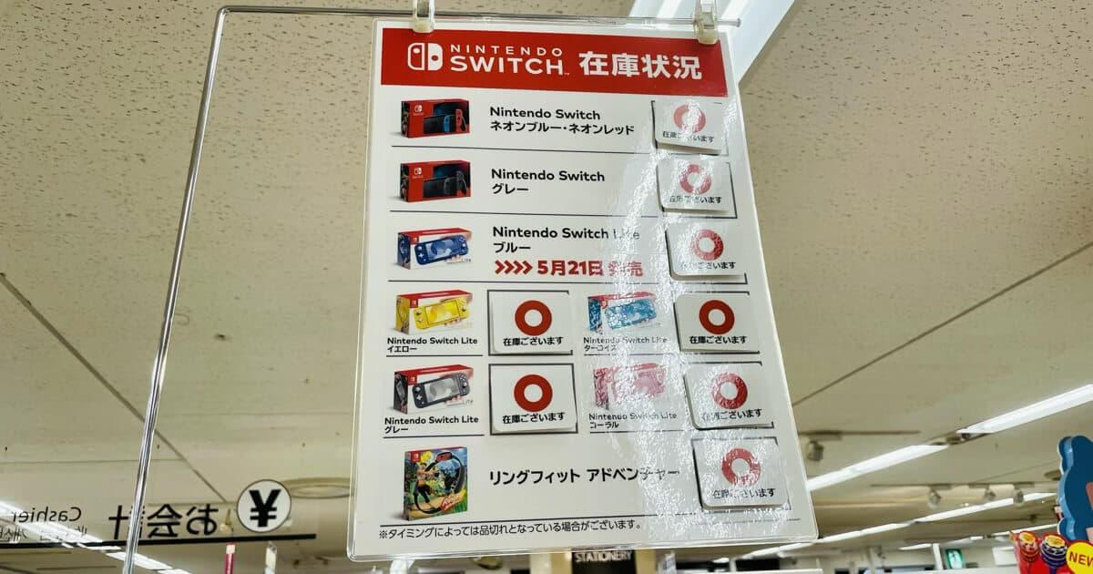 イオンスタイル東神奈川のSwitchの在庫状況
