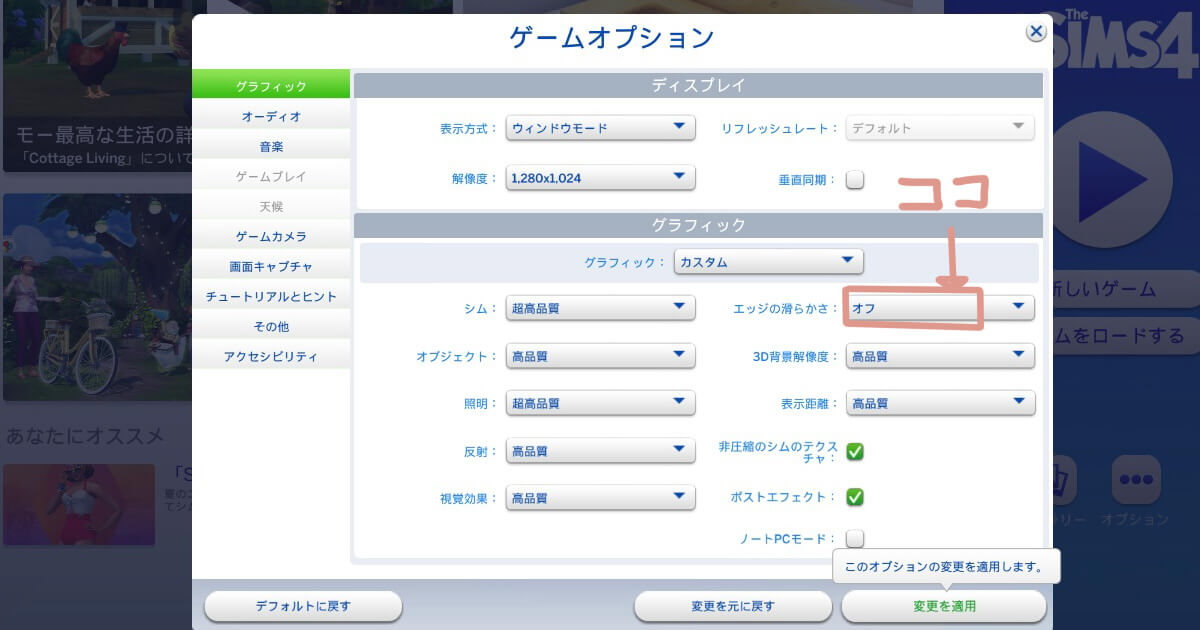 sims4のゲームオプション