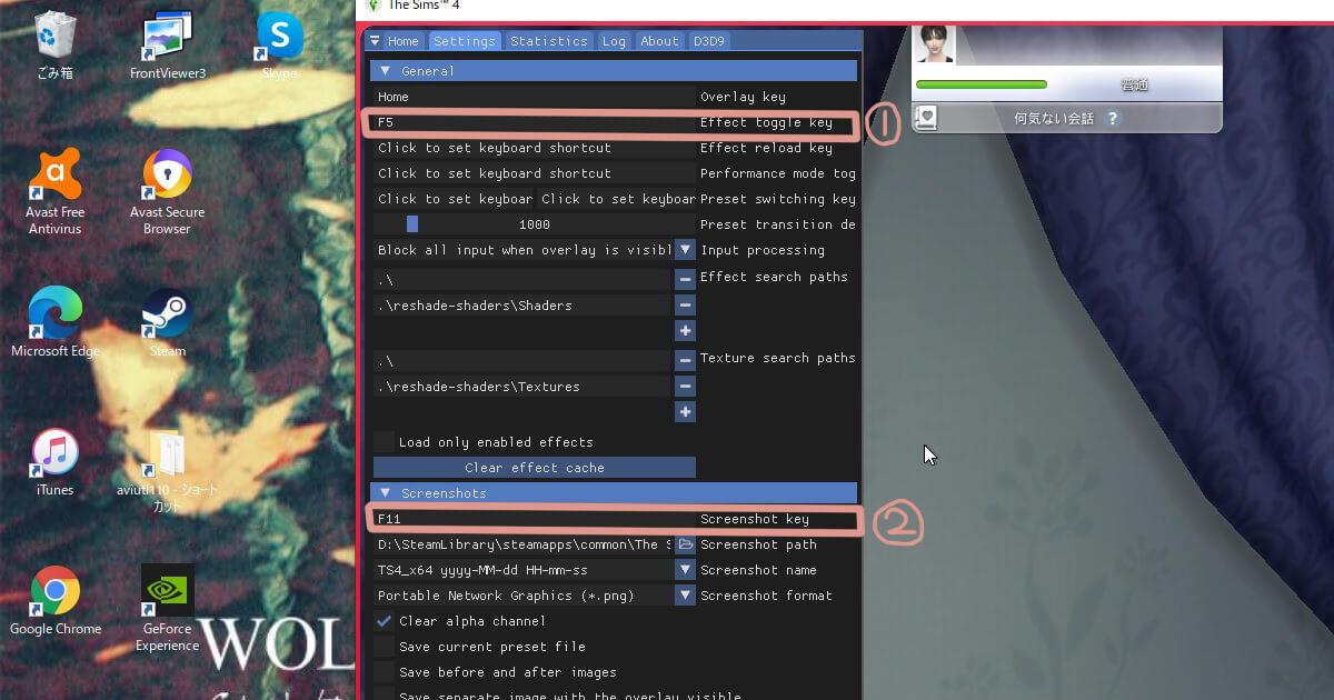 sims4のReShade設定画面2