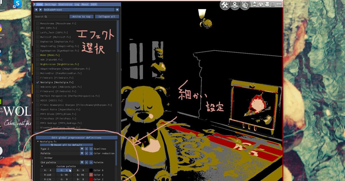 sims4のReShade設定画面4