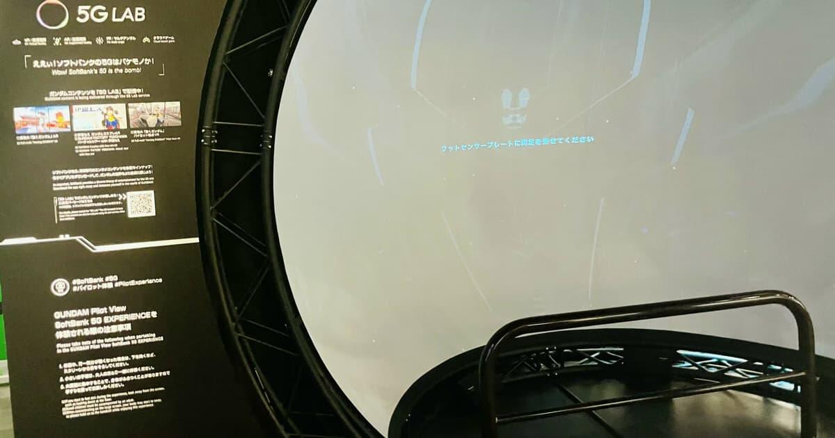 GUNDAM Pilot View SoftBank 5G EXPERIENCE未使用時