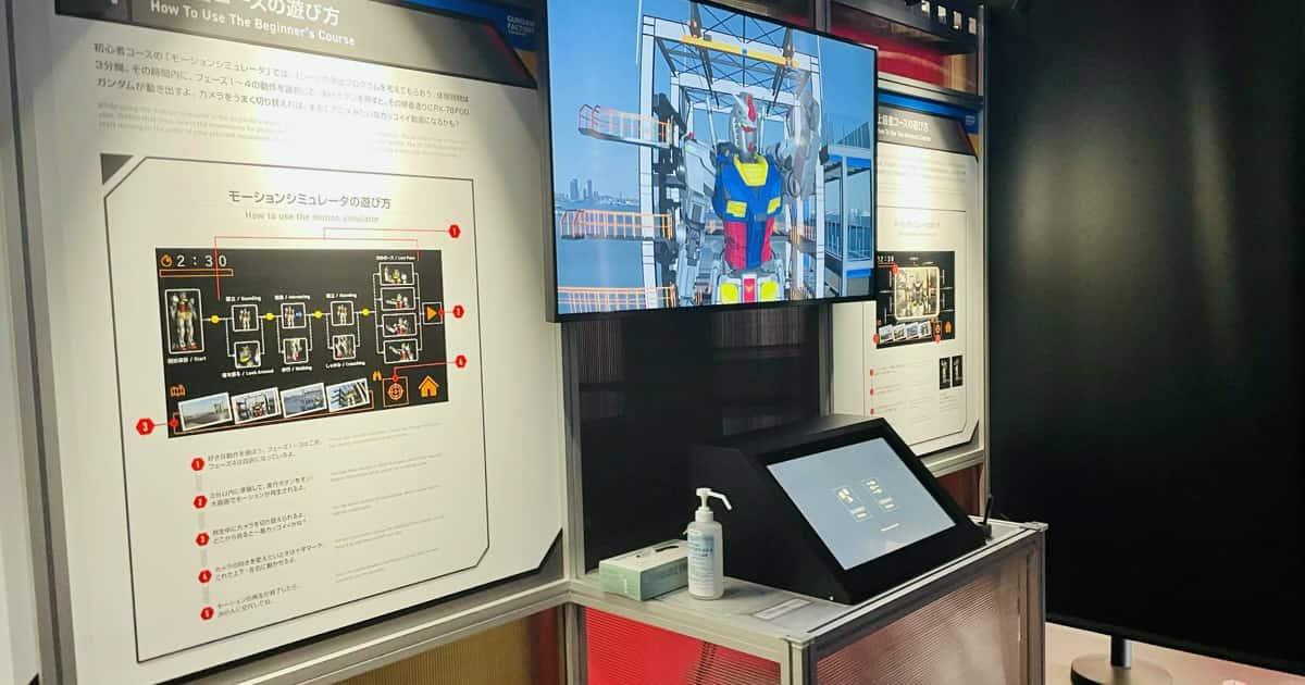ガンダムファクトリー横浜モーションシュミレーター
