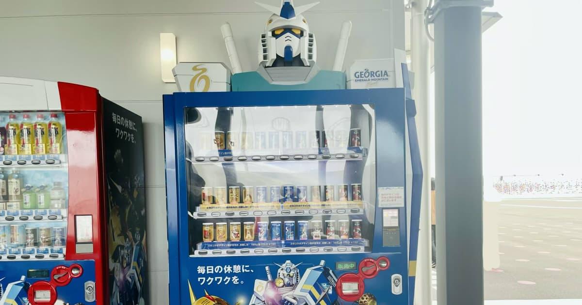 ガンダムファクトリー横浜自販機