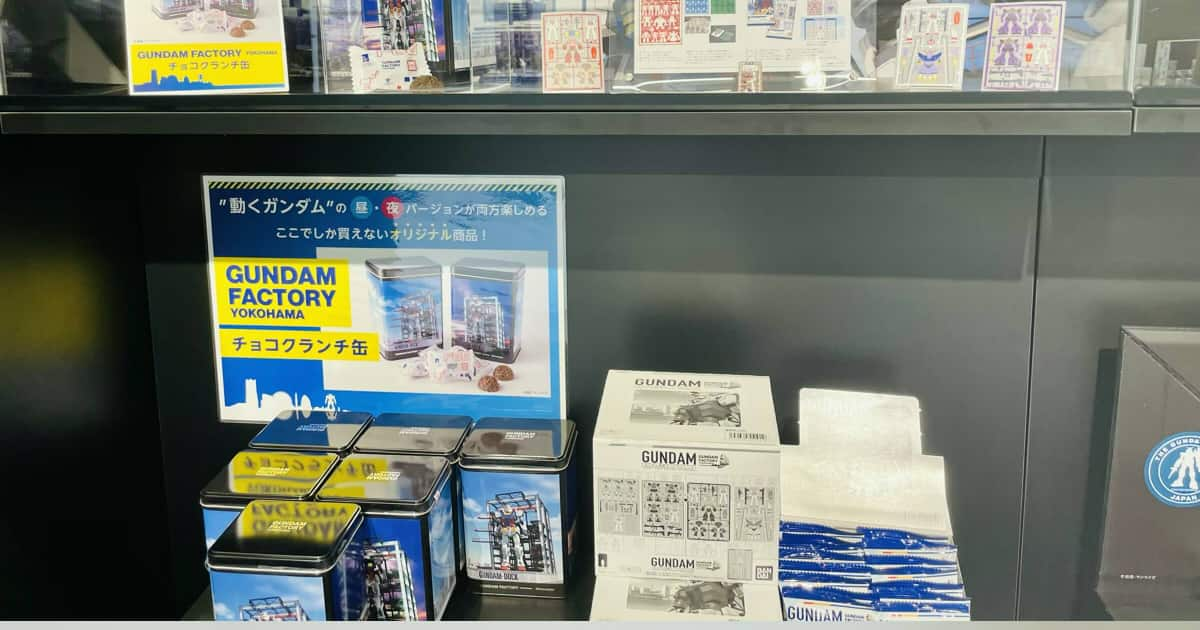 ガンダムファクトリー横浜お土産