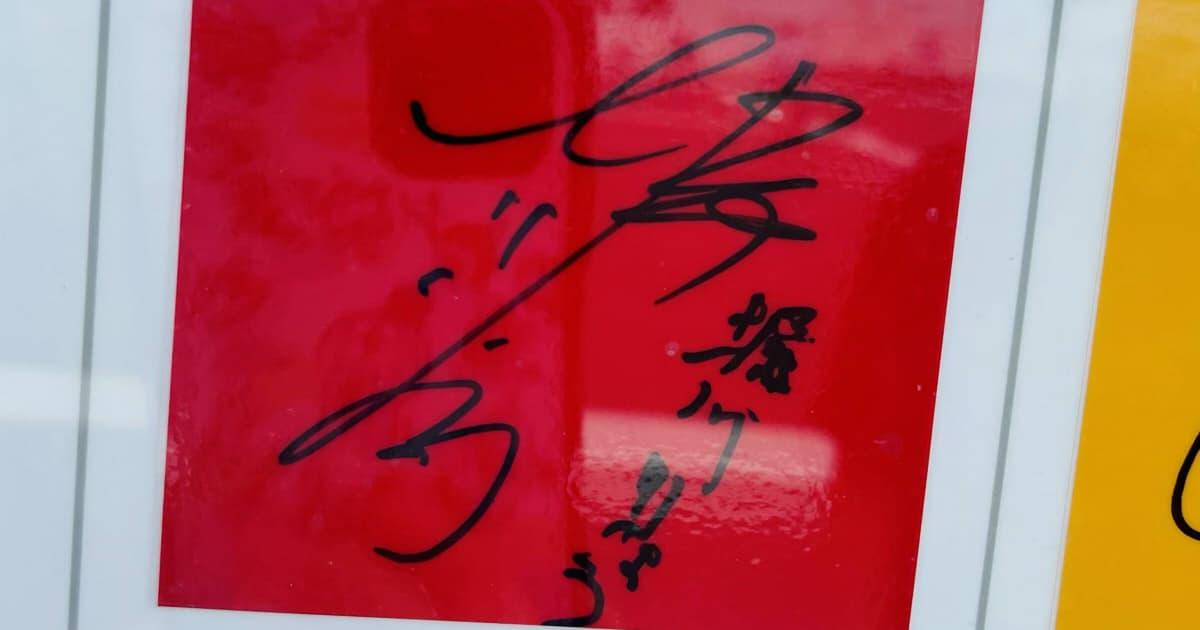 ガンダムファクトリー横浜堀川りょうサイン