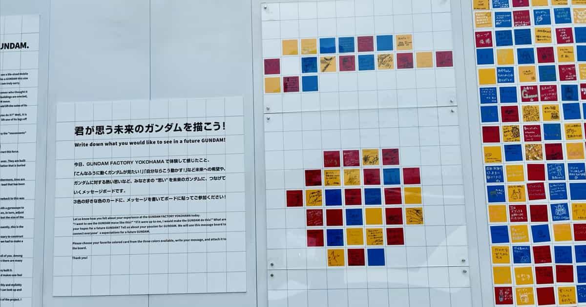 ガンダムファクトリー横浜メッセージボード