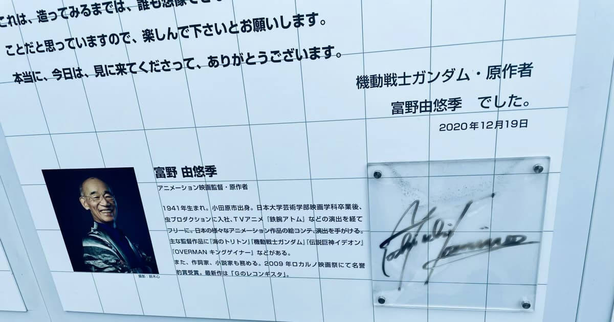 ガンダムファクトリー横浜富野由悠季メッセージ