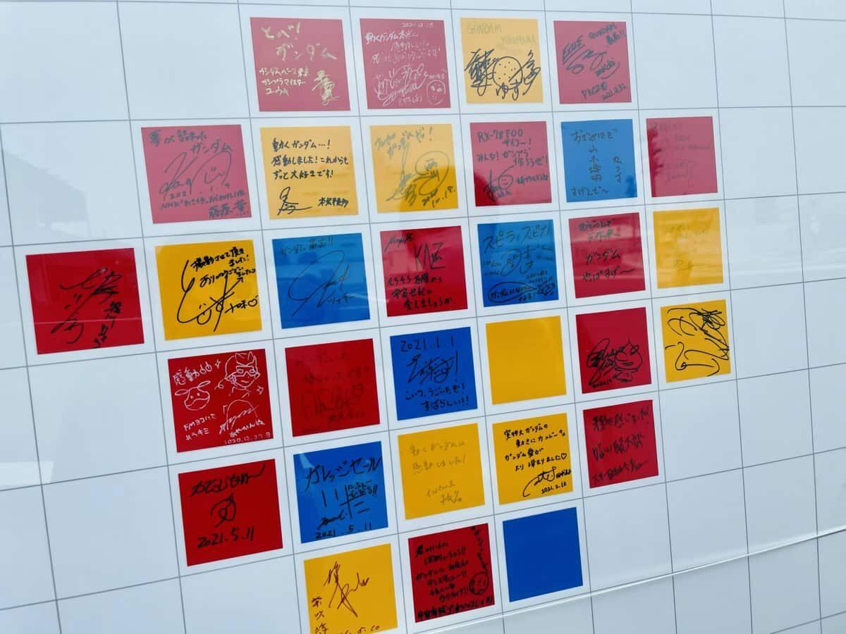 ガンダムファクトリー横浜芸能人からのメッセージボード