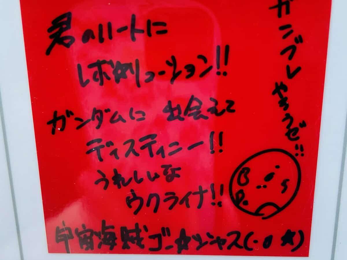 ガンダムファクトリー横浜ゴー☆ジャスサイン