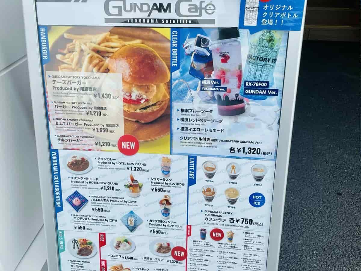 ガンダムファクトリー横浜カフェメニュー