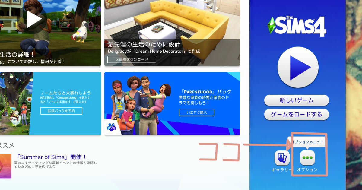 sims4のタイトル画面