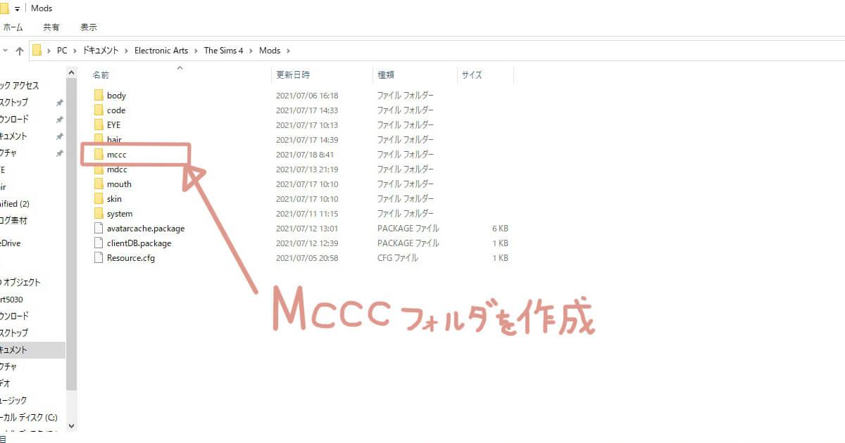 MCCCフォルダを作成