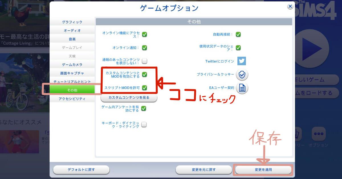 sims4のゲームオプション設定画面
