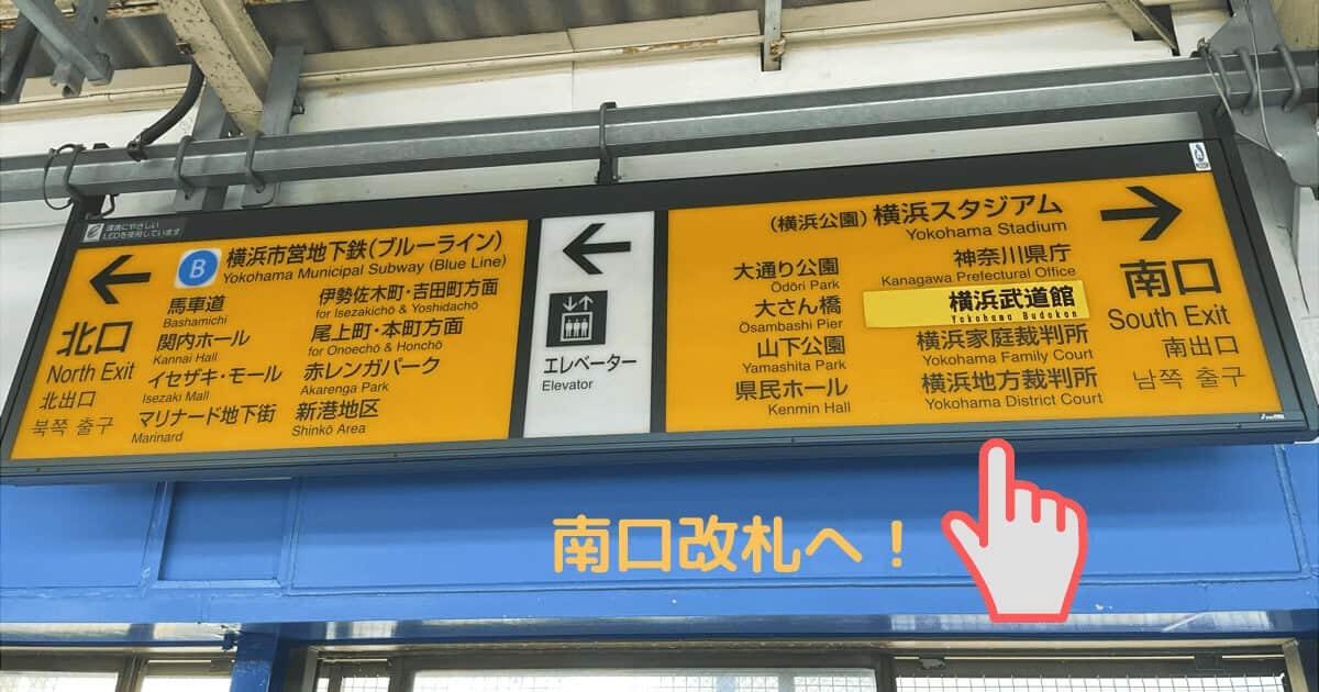 ハローワーク横浜の関内駅からの行き方を解説する画像1(関内駅案内表札)