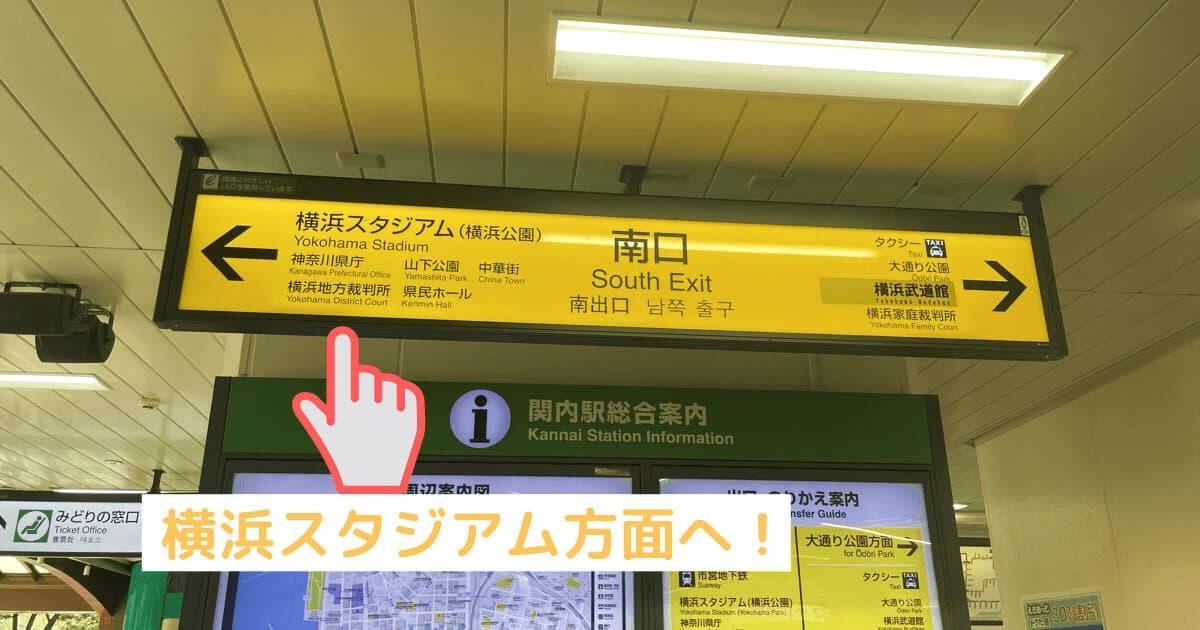 ハローワーク横浜の関内駅からの行き方を解説する画像2(関内駅南口改札案内表札)