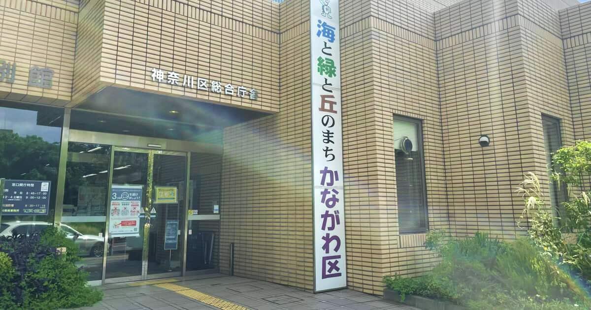 神奈川区役所別館の入り口