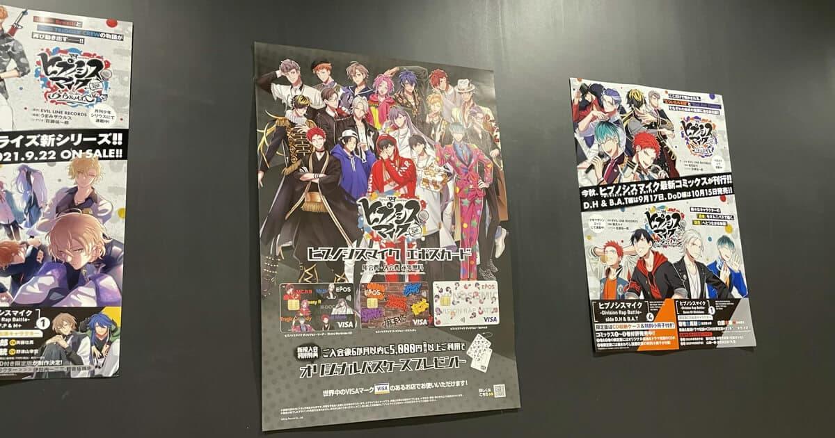 ヒプノシスマイク7thライブの会場に貼り付けられていた広告