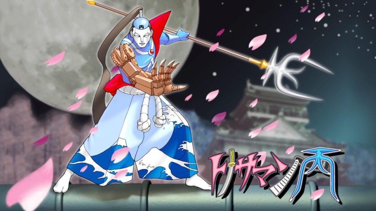 大江戸戦士トノサマン・丙!