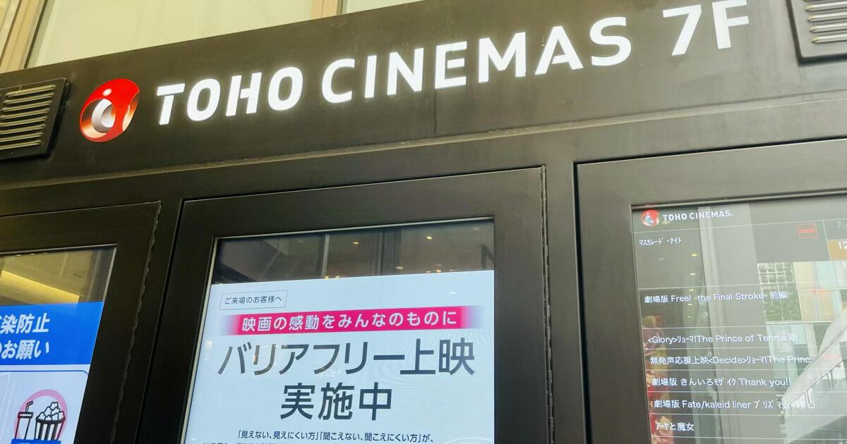 tohoシネマズ上野の看板
