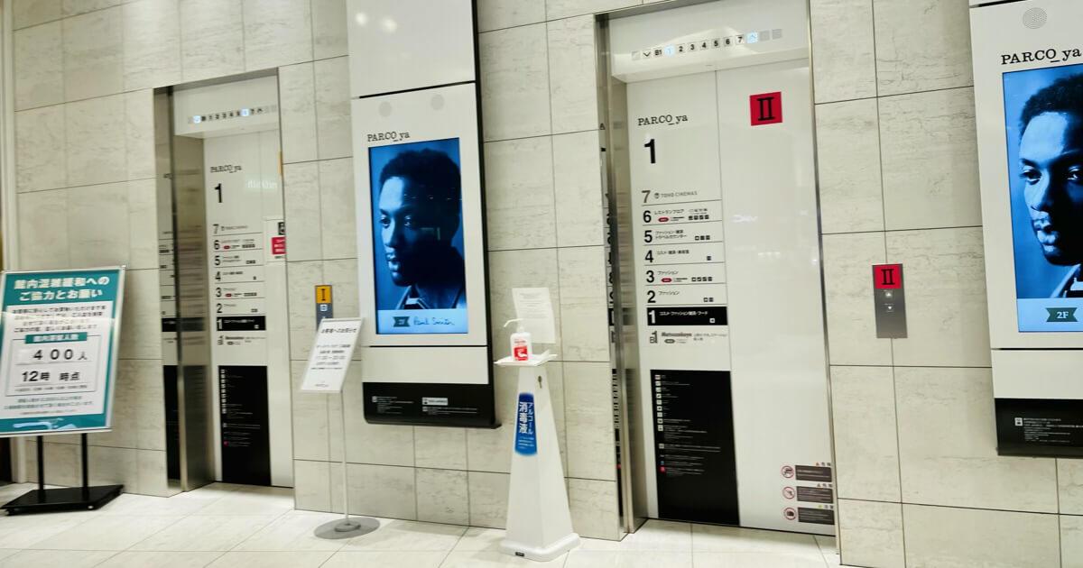 上野パルコのエレベーター