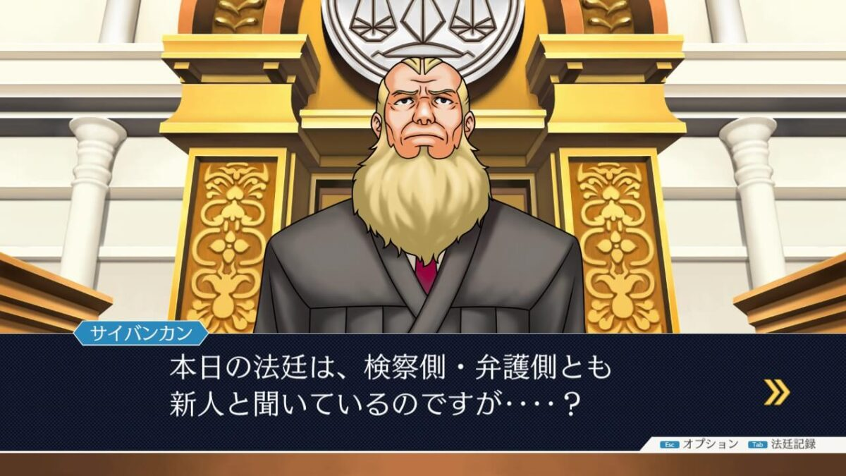 裁判官(逆転裁判)